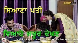 Husband wife relationship understanding II Punjabi story II Being Sikh