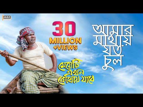 Amar Mathay Joto Chul Video Song | Fazlur Rahman Babu | Jolly | Bengali Movie 2017