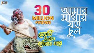 Download Amar Mathay Joto Chul Video Song | Fazlur Rahman Babu | Jolly | Bengali Movie 2017 3Gp Mp4