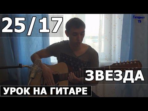 25/17 - Звезда (Видео урок как играть на гитаре)