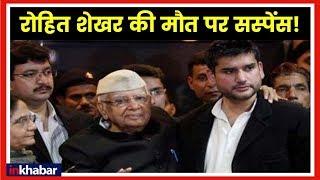 Rohit Shekhar Death Suspense: ND Tiwari's son death mystery, रोहित शेखर की मौत कैसे हुई?
