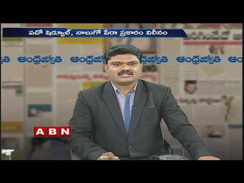 Discussion | Congress Legislative Council Merge in TRS Party | Part 1 | Public Point | ABN Telugu