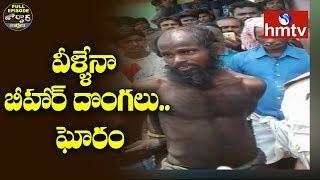 వీళ్ళేనా బీహార్ దొంగలు.. ఘోరం | Pardhi Gang Tension In AP | Jordar News Full Episode | hmtv
