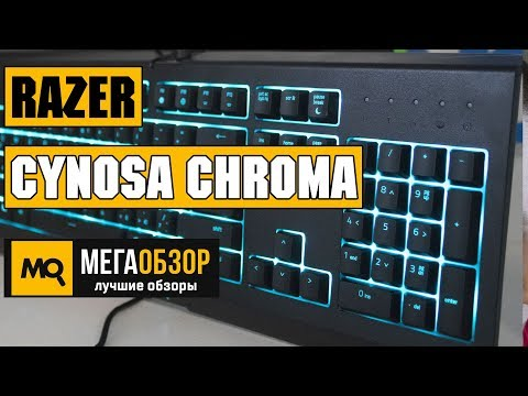 RAZER CYNOSA CHROMA обзор клавиатуры