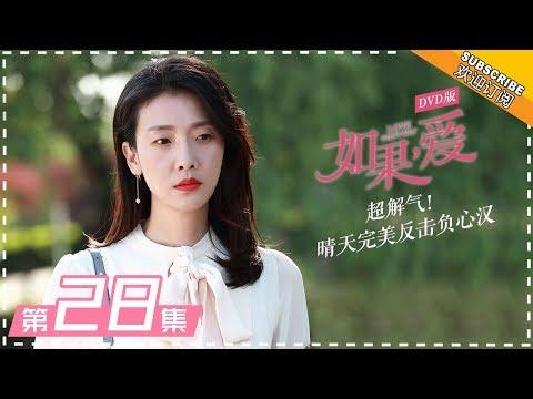 陸劇-如果,爱-EP 28