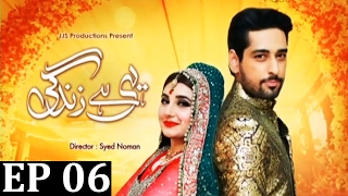 Yehi Hai Zindagi Season 4 - Episode 6 | Express Entertainment
