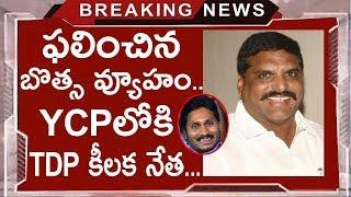 TDP Senioir Leader Joins YSRCP   Botsa Satyanarayana Strategy   AP Politics