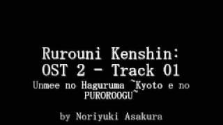 Samurai X / Rurouni Kenshin: OST 2 - Track 01