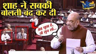 शाह के बोलते ही हंगामा करने लगा विपक्ष और फिर एक-एक को धो दिया|Amit Shah Rajya Sabha speech