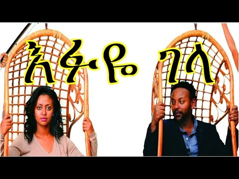 Efuye Gela (Ethiopian Movie)