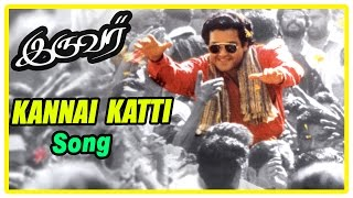 Iruvar Tamil Movie Song | Kannai Katti Song | Aishwarya Rai | Mohanlal | A R Rahman