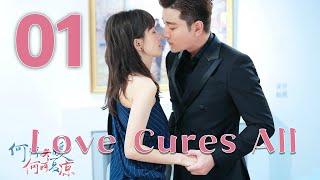 [ENG SUB] Love Cures All 01 (Jia Nailiang, Wang Ziwen)