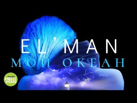 EL ' MAN  -  Мой океан (Official Audio 2018)
