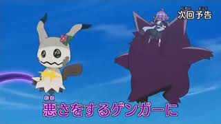 Pokemon Sun And Moon Episode 73 Preview