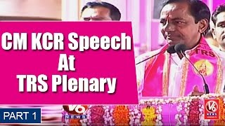 CM KCR Speech At TRS Plenary Meet In Kompally | Hyderabad | Part 1 | V6 News