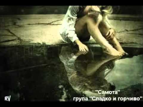 Тодор Върбанов с група Сладко и Горчиво - Самота