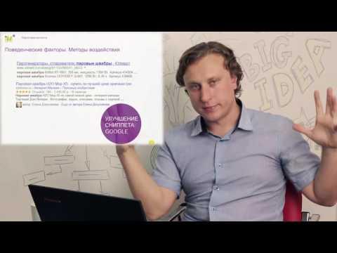SEO сайта для начинающих. Видеоурок № 12. Поведенческие факторы