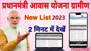 प्रधानमंत्री आवास योजना 2018 के लिए कौन अप्लाई कर सकता है