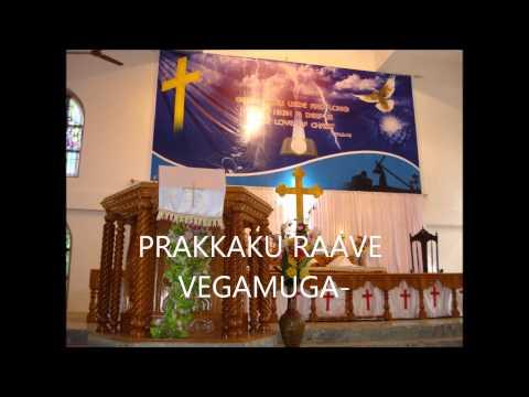 Andhra Kristhava Keerthanalu, Aakasambhu Bhoomi #52 video