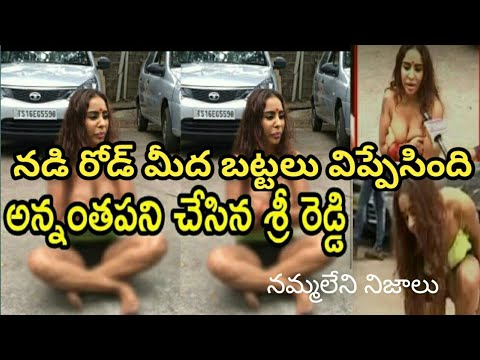 శ్రీరెడ్డి రోడ్డు మీద నగ్న ప్రదర్శన || Sri Reddy Removing Clothes With Semi Nude