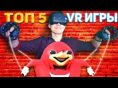 ТОП 5 VR ИГРЫ / лучшие и веселые ВР игры в которые стоит играть или посмотреть