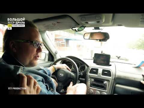Большой тест-драйв (б/у): Subaru Impreza