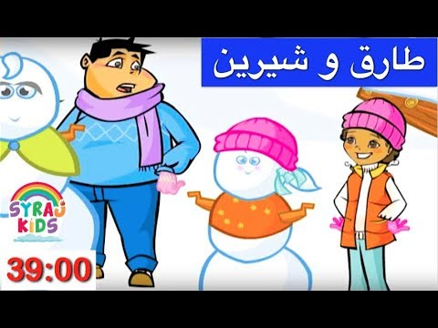 Free Arabic Kids Cartoon: Time (days, Seasons, Weather, History) Modern Standard Arabic video