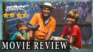 Half Ticket Full Movie Review | Marathi Movie 2016 | Samit Kakkad | 22nd July 2016