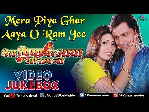 Mera Piya Ghar Aaya O Ram Jee : Bhojpuri Hot & Sexy Video Songs Jukebox | Himakshi, Ravi Ujjain | video