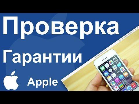 Видео как проверить серийный номер Apple