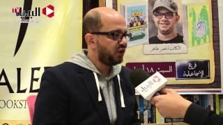توقيع كتاب «أثر النبي» للكاتب «عمر طاهر»  في الاسماعيلية