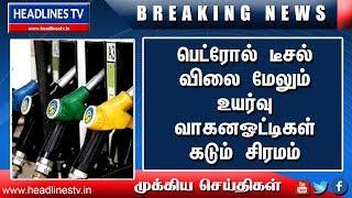 பெட்ரோல் விலை மேலும் உயர்வு மக்கள் கடும் அவதி | Petrol Price News Today