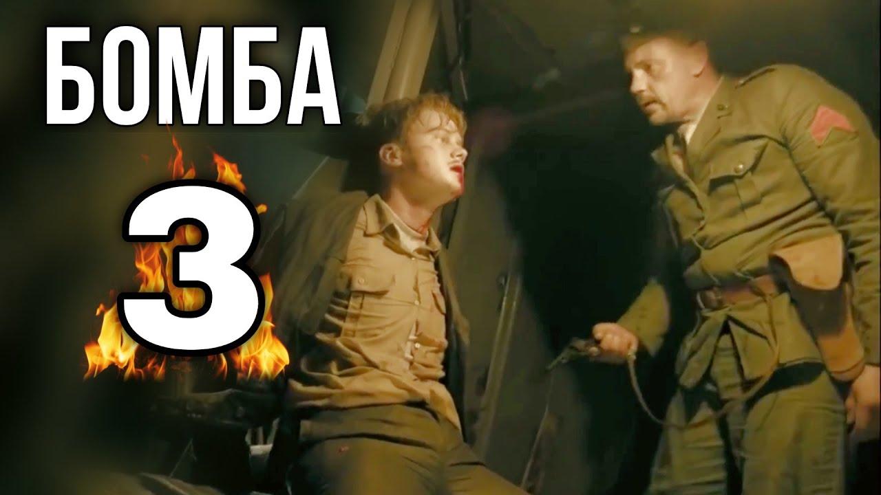 """КЛАССНЫЙ ФИЛЬМ НА РЕАЛЬНЫХ СОБЫТИЯХ! ВОЕННЫЙ БОЕВИК """"Бомба"""" (3 серия)"""