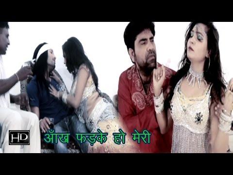 Akha Fadke Ho Meri | आँखा फड़के हो मेरी | Haryanvi Hot Songs video