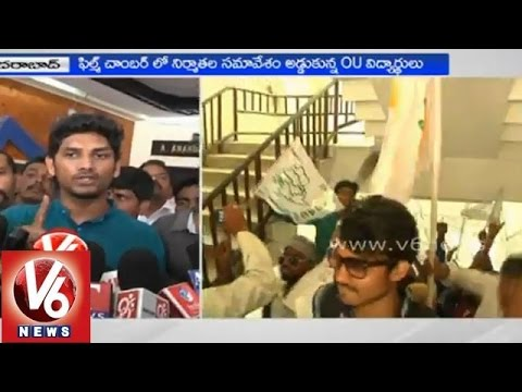OU students demand for Separate Film Chamber in Telangana