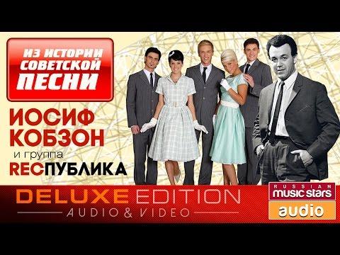 ИЗ ИСТОРИИ СОВЕТСКОЙ ПЕСНИ  Иосиф КОБЗОН и группа RECПУБЛИКА
