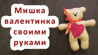 How to make a teddy bear with a heart - Valentine with your own hands