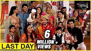 Last Day Shoot Of Saath Nibhana Saathiya - साथ निभाना साथिया | Starcast Gets EMOTIONAL