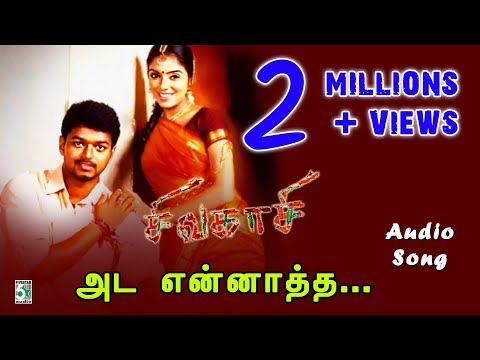 Sivakasi Tamil Movie | Ada Ennaththa Song | Vijay | Asin