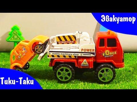 ✔ Видео для детей про Машинки. Эвакуатор. Ремонт Дороги.