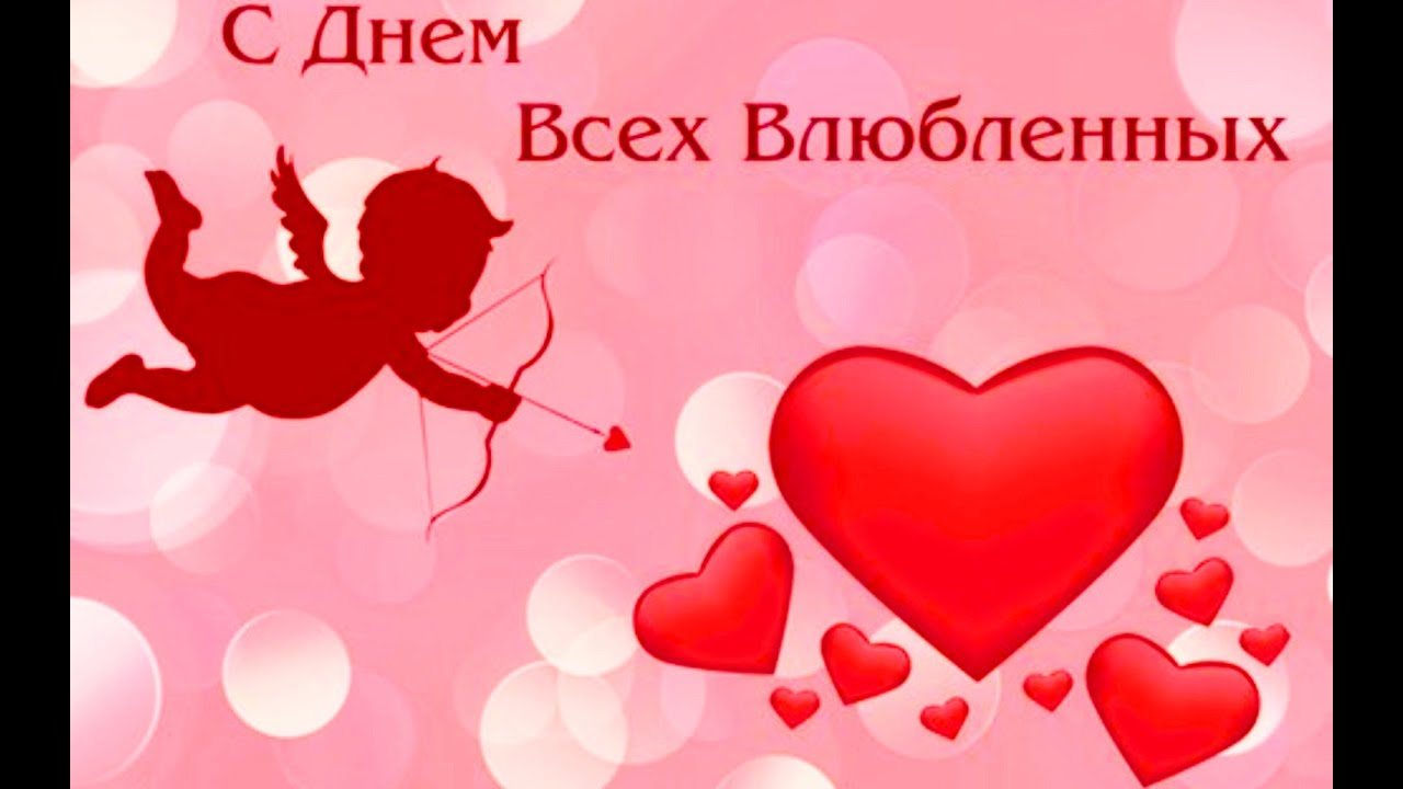 Шуточное поздравления девушке на день всех влюбленных