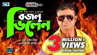 বজলু ভিলেন | Bozlu Vilen | Bangla Comedy Natok | A Kho Mo Hasan | Moury Salim | Juel Hasan | Shikha