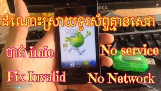 ទូរស័ព្ទគ្មានសេវា បាត់imie - Fix Invalid Imei no service No Network Issue AIS Lava Iris