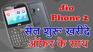 JioPhone2 की सेल शुरू यहा ख़रीदे ऑफर के साथ ये होंगे फीचर