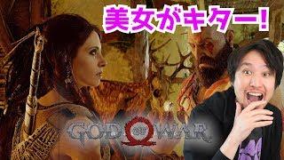 #5【ゴッドオブウォー】男だらけの世界に美女がきた!!【God of War】