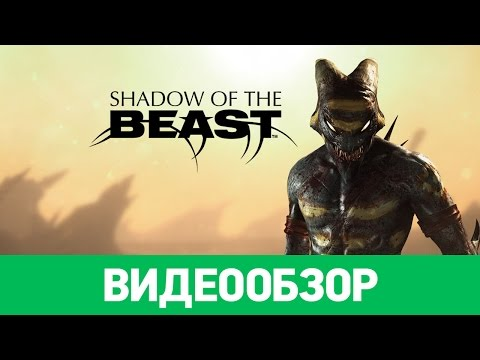 Обзор игры Shadow of the Beast