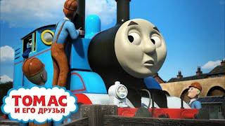 ОЧЕНЬ ВАЖНЫЕ ОВЕЧКИ - Томас и его друзья | Детские мультики | Мультик про паровозики