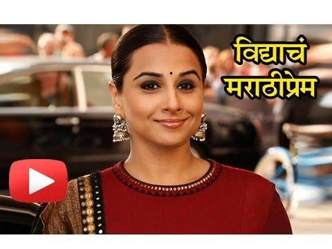 Vidya Balan Is A Fan Of Ashok Saraf And Laxmikant Berde! video