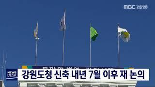 강원도청 신축 내년 7월이후 재 논의