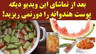 اگر خواص پوست این میوه را بدانید آن را دور نمی ریزید